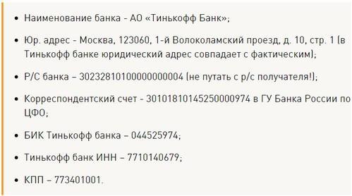 rekvizity-banka-tinkoff