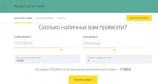 Тинькофф банк кредит условия кредитования