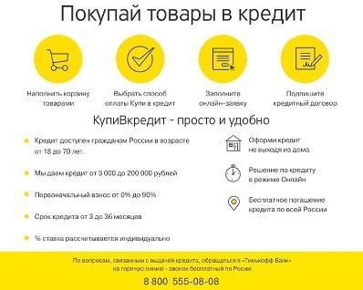 kupi-v-kredit