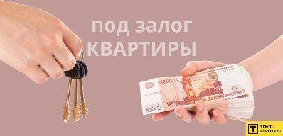 kredit-pod-zalog