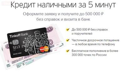 Тинькофф банк проверить статус заявки