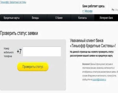 проверка заявки тинькофф банк