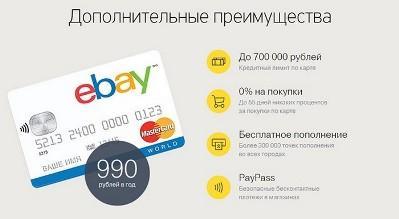 ebay-preimushhestva