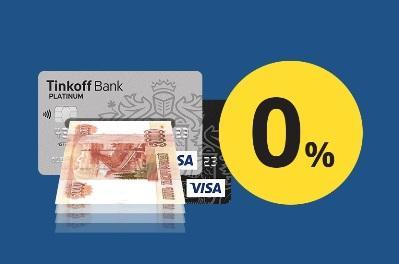 kredit-tinkoff-bez-komissii