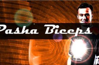 pasha-bitseps