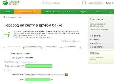 Изображение - Как оплатить кредит тинькофф через сбербанк онлайн perevod-na-kartu