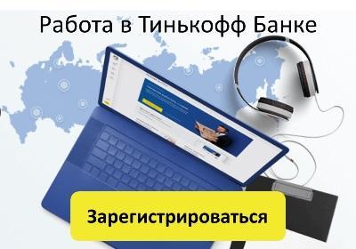 vakansii-v-tinkoff-banke