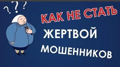 kak-ne-stat-zhertvoj-moshennikov