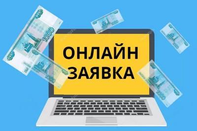 zayavka-na-kredit-v-neskolko-bankov