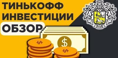 investitsii-v-tinkoff