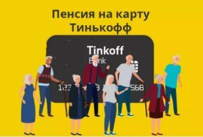 Как перевести пенсию на карту Тинькофф