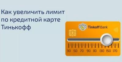 кредитный лимит по карте