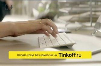 kak-oplatit-zhkh-v-tinkoff