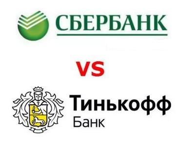 tinkoff-ili-sberbank
