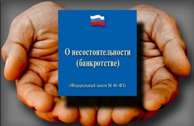 uproshhennaya-protsedura-bankrotstva