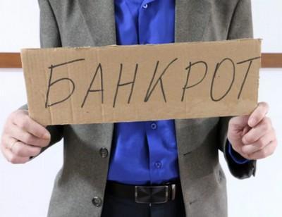 posledstviya-vnesudebnogo-bankrotstva