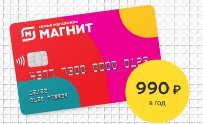 kreditnaya-karta-magnit-tinkoff