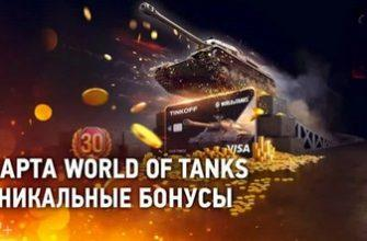 debetovaya-karta-world-of-tanks