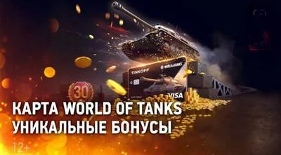 debetovaya-karta-world-of-tanks