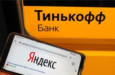 сделка Тинькофф и Яндекса