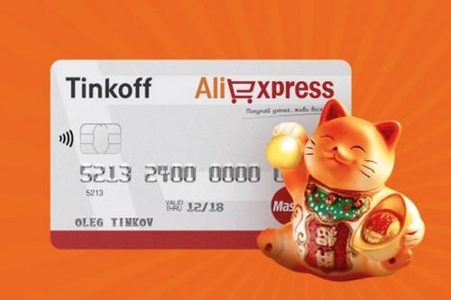 kreditnaya-i-debetovaya-karty-aliekspress-tinkoff