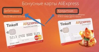 AliExpress Тинькофф