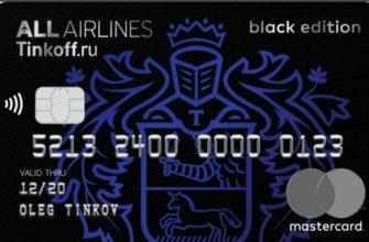all-airlines-black-edition