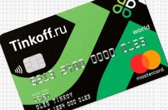 kreditnaya-karta-perekrestok-tinkoff