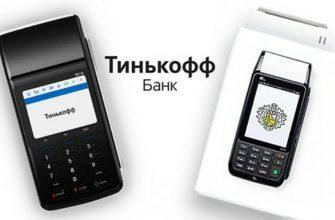 tarify-na-ekvayring-tinkoff